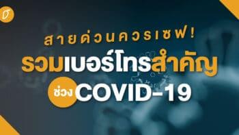 สายด่วนควรเซฟ! รวมเบอร์โทรสำคัญช่วง Covid-19