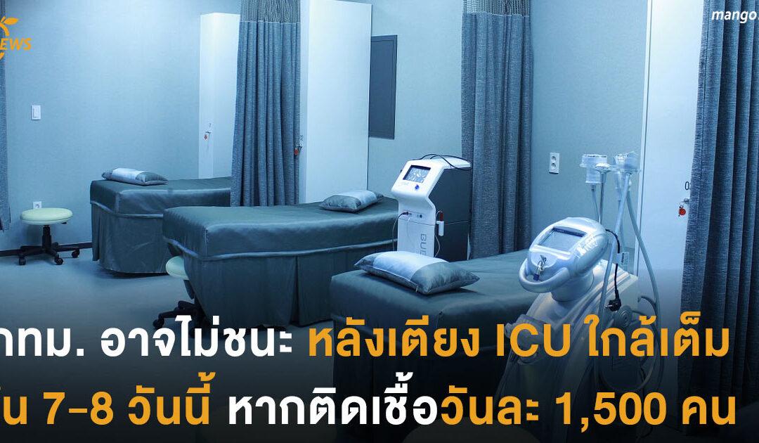 กทม. อาจไม่ชนะหลังเตียง ICU ใกล้เต็มใน 7-8 วันนี้ หากติดเชื้อวันละ 1,500 คน