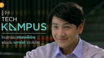 รู้จัก 'KBTG TECH KAMPUS' โครงการบ่มสกิลเทคเด็กไทย พร้อมรันวงการไอทีไประดับโลก