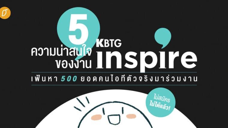5 ความน่าสนใจของงาน KBTG Inspire เฟ้นหา 500 ยอดคนไอทีตัวจริงมาร่วมงาน (ไม่สมัครไม่ได้แล้ว)