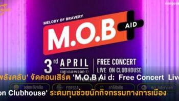 'พลังคลับ' จัดคอนเสิร์ตบน ClubHouse 'M.O.B Aid: Free Concert Live on Clubhouse'