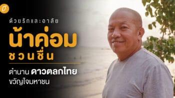 """ด้วยรักและอาลัย """"น้าค่อม ชวนชื่น"""" ตำนานดาวตลกไทย ขวัญใจมหาชน"""