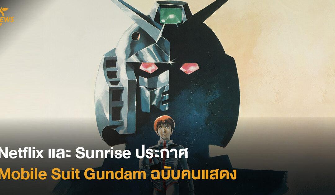 Netflix ประกาศสร้าง Mobile Suit Gundam ฉบับคนแสดง โดย Jordan Vogt-Roberts ผู้กำกับ Kong : The Skull Island