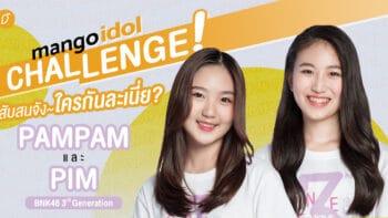 Mango Idol Challenge : สับสนจัง~ ใครกันละเนี่ยยยยย!