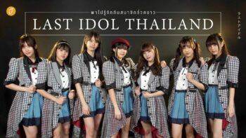 พาไปรู้จักกับ 7 สมาชิกชั่วคราววง  LAST Idol Thailand