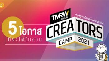 5 โอกาสที่จะได้ ในงาน TMRW Creators Camp 2021