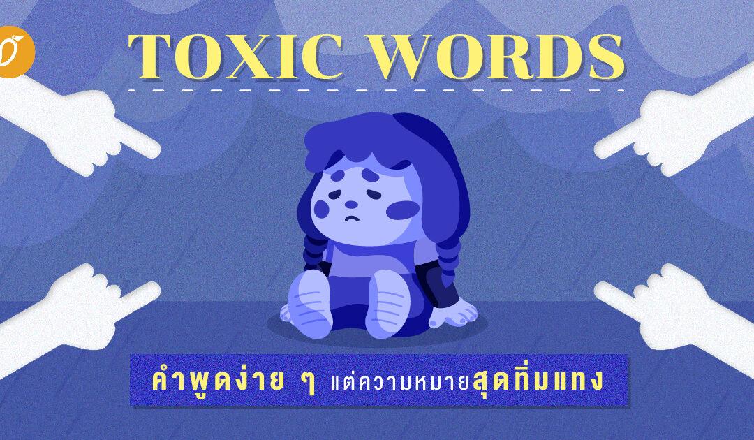 Toxic Words คำพูดง่าย ๆ แต่ความหมายสุดทิ่มแทง