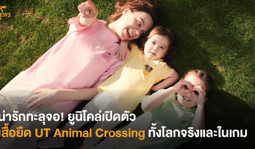 น่ารักทะลุจอ! ยูนิโคล่เปิดตัว เสื้อยืด UT Animal Crossing ทั้งโลกจริงและในเกม