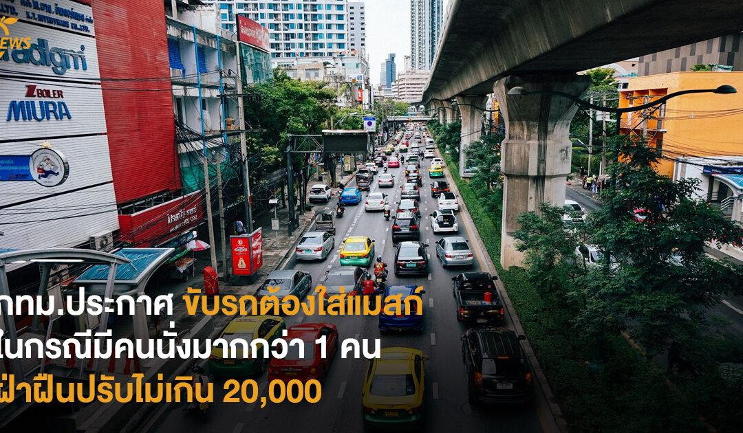 กทม.ประกาศ ขับรถต้องใส่แมสก์ ในกรณีมีคนนั่งมากกว่า 1 คน ฝ่าฝืนปรับไม่เกิน 20,000
