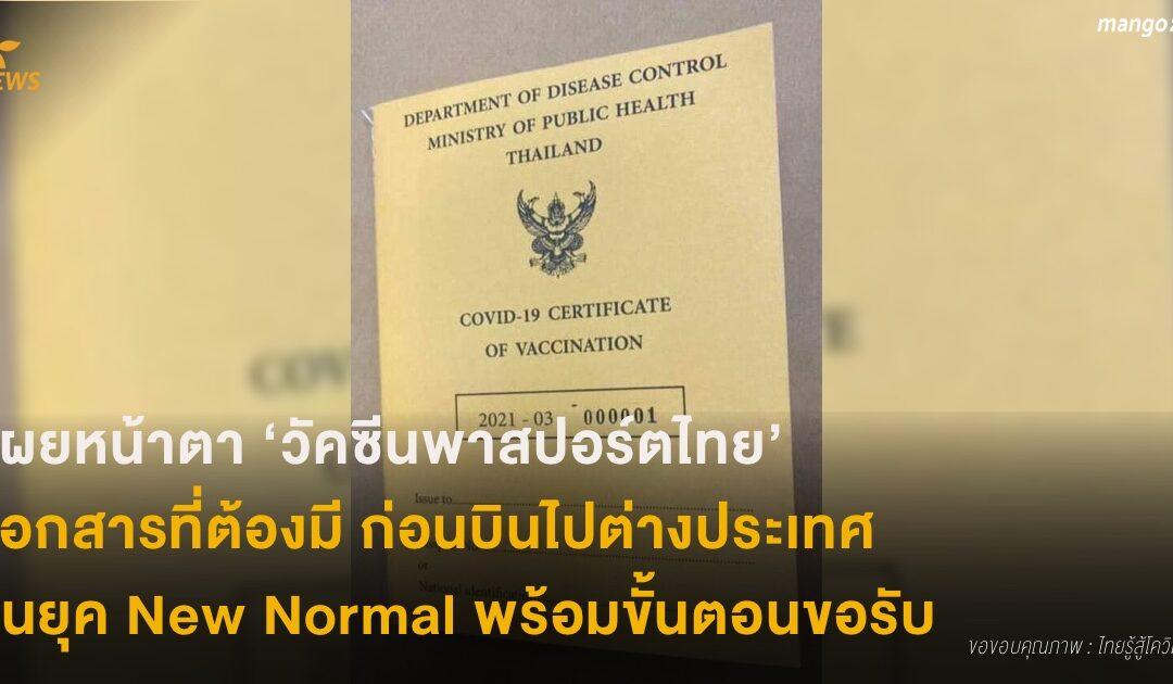 เผยหน้าตา 'วัคซีนพาสปอร์ตไทย' เอกสารที่ต้องมี ก่อนบินไปต่างประเทศในยุค New Normal พร้อมขั้นตอนการขอรับ