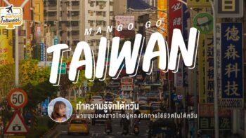 Mango Go Taiwan : ทำความรู้จักไต้หวัน ผ่านมุมมองสาวไทยผู้หลงรักการใช้ชีวิตในไต้หวัน