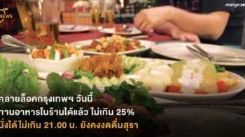 คลายล็อคกรุงเทพฯ วันนี้ ทานอาหารในร้านได้แล้ว ไม่เกิน 25% ของพื้นที่ร้าน นั่งทานได้ไม่เกิน 21.00 น. ยังคงงดดื่มสุรา