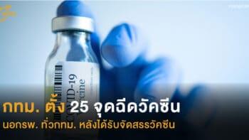 กทม. ตั้ง 25 จุดฉีดวัคซีนนอกรพ. ทั่วกทม. หลังได้รับจัดสรรวัคซีน