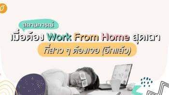 สถานการณ์เมื่อต้อง Work From Home สุดเฉา ที่สาว ๆ ต้องเจอ (อีกแล้ว)