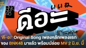'ดี-อะ' original song เพลงหลักเพลงแรกของ BNK48 มาแล้ว พร้อมปล่อย MV 2 มิ.ย. นี้