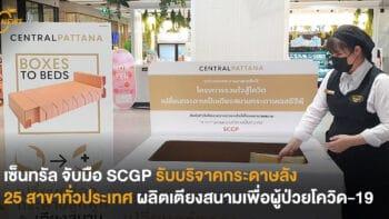 เซ็นทรัล จับมือ SCGP รับบริจาคกระดาษลัง 25 สาขาทั่วประเทศ  ผลิตเตียงสนามเพื่อผู้ป่วยโควิด-19