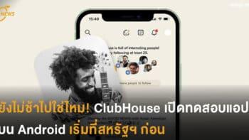 ยังไม่ช้าไปใช่ไหม! ClubHouse เปิดทดสอบแอปบน Android เริ่มที่สหรัฐฯ ก่อน