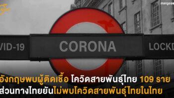 อังกฤษพบผู้ติดเชื้อโควิดสายพันธ์ุไทย 109 ราย ส่วนทางไทยยันไม่พบโควิดสายพันธุ์ไทยในไทย