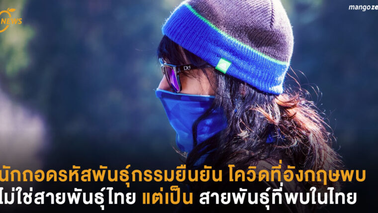 นักถอดรหัสพันธุ์กรรมยืนยันโควิดที่อังกฤษพบไม่ใช่สายพันธุ์ไทย แต่เป็นสายพันธุ์ที่พบในไทย