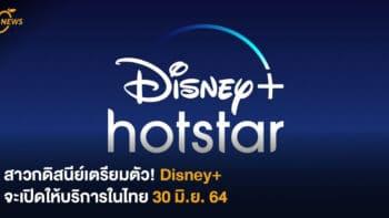 สาวกดิสนีย์เตรียมตัว! Disney+ จะเปิดให้บริการในไทย 30 มิ.ย. 64