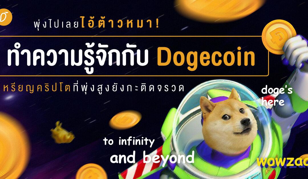 พุ่งไปเลยไอ้ต้าวหมา! ทำความรู้จักกับ Dogecoin เหรียญคริปโตที่พุ่งขึ้นยังกะติดจรวด