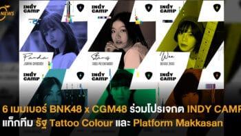 6 เมมเบอร์ BNK48 x CGM48 ร่วมโปรเจกต์ INDY CAMP แท็กทีม รัฐ Tattoo Colour และ Platform Makkasan