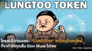 """ใครสนไปก่อนเลย~ """"LUNGTOO"""" เหรียญโทเคนใหม่ที่จะทำให้คุณลืม Elon Musk ไปเลย"""