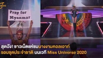 สุดปัง! ชาวเน็ตแห่ชมนางงามคอลเอาท์ รอบชุดประจำชาติ บนเวที Miss Universe 2020