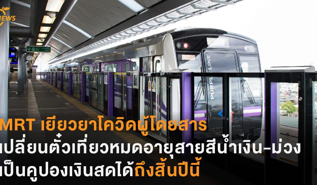 MRT เยียวยาโควิด เปลี่ยนตั๋วเที่ยวรายเดือนหมดอายุสายสีน้ำเงิน-ม่วง เป็นคูปองเงินสดได้ถึงสิ้นปี