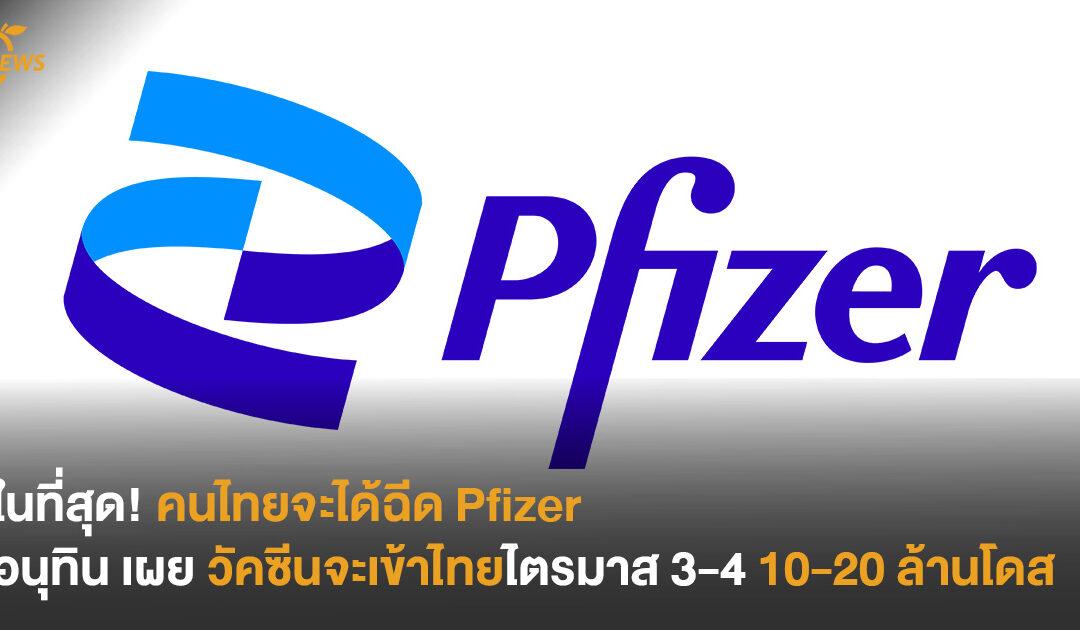 ในที่สุด! คนไทยจะได้ฉีด Pfizer อนุทิน เผย วัคซีนจะเข้าไทยไตรมาส 3-4 10-20 ล้านโดส
