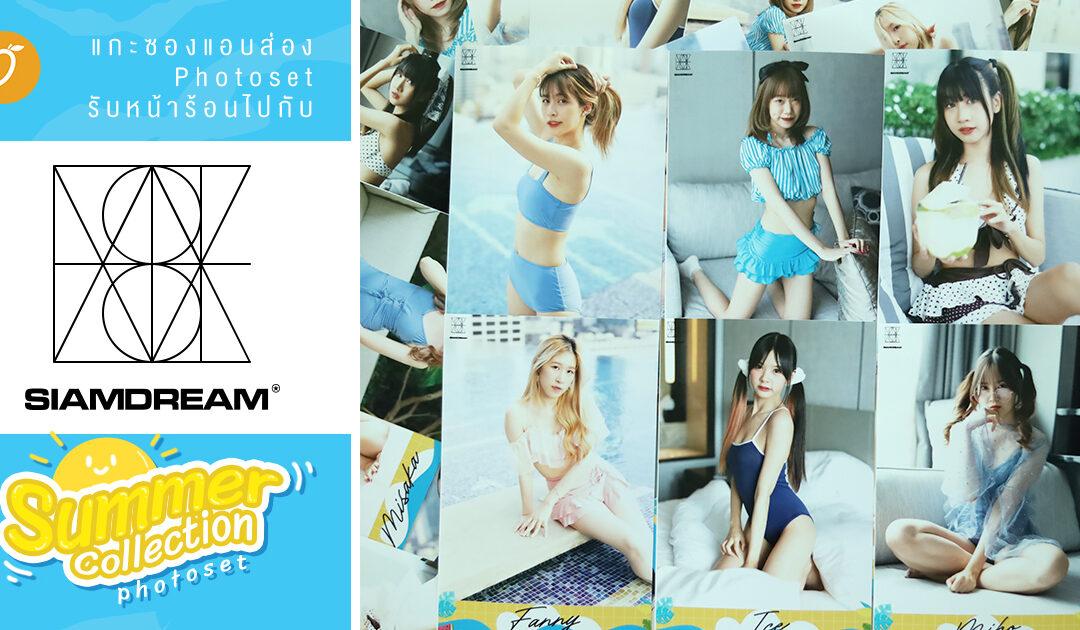[Exclusive Review] แกะซองแอบส่อง Photoset รับหน้าร้อนไปกับ Siam☆Dream Summer Collection Photoset