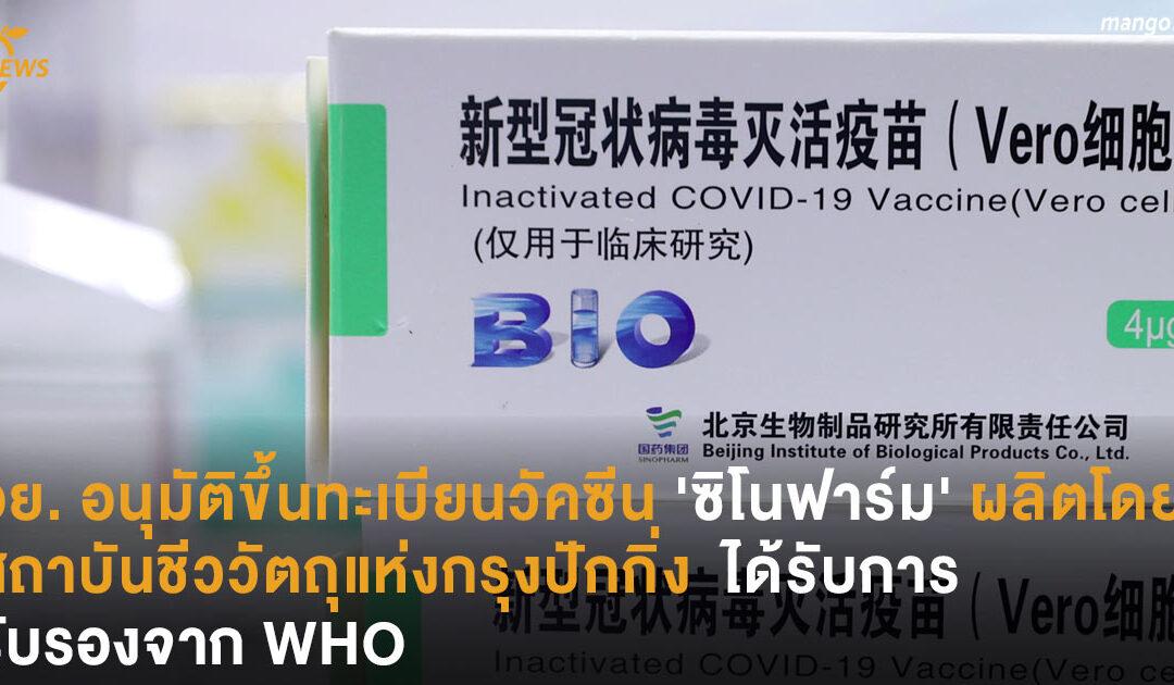 อย. อนุมัติขึ้นทะเบียนวัคซีน 'ซิโนฟาร์ม' ผลิตโดยสถาบันชีววัตถุแห่งกรุงปักกิ่ง  ได้รับการรับรองจาก WHO