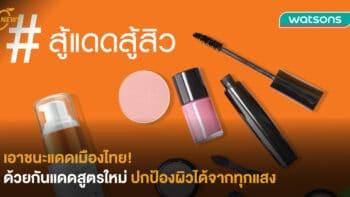 เอาชนะแดดเมืองไทย! ด้วยกันแดดสูตรใหม่ปกป้องผิวได้จากทุกแสง