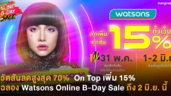 [ข่าวประชาสัมพันธ์] วัตสันลดสูงสุด 70% พร้อม On Top เพิ่ม 15%  ฉลอง Watsons Online B-Day Sale ถึง 2 มิ.ย. นี้