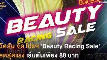 [ข่าวประชาสัมพันธ์] วัตสัน จัดโปรฯ 'Beauty Racing Sale' ลดสุดแรงหลายรายการราคาเริ่มต้นเพียง 88 บาท
