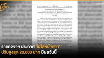 ราชกิจจาฯ ประกาศ 'ไม่ใส่หน้ากาก' ปรับสูงสุด 20,000 บาท มีผลวันนี้