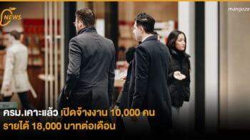 ครม.เคาะแล้ว เปิดจ้างงาน 10,000 คน รายได้ 18,000 บาทต่อเดือน