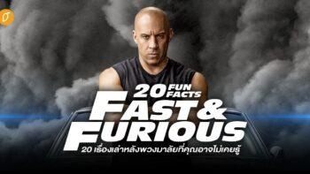 20 เรื่องหลังพวงมาลัยที่อาจไม่เคยรู้ของ Fast & Furious