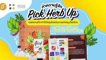 ทำความรู้จัก 'Pick Herb Up' บอร์ดเกมที่จะทำให้วัยรุ่นไทยหันมาสนใจสมุนไพรไทย จากฝีมือเยาวชนในโครงการออกแบบเกม ออกแบบสังคม รุ่น 2