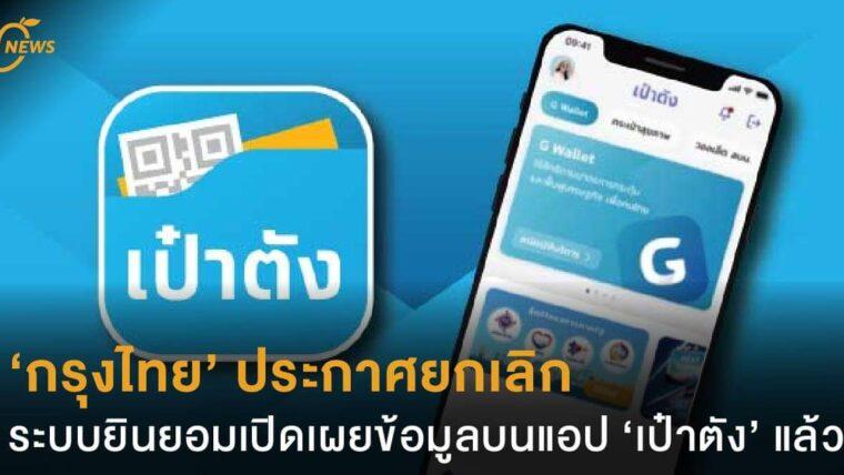 'กรุงไทย' ประกาศยกเลิกระบบยินยอมเปิดเผยข้อมูลบนแอป 'เป๋าตัง' แล้ว