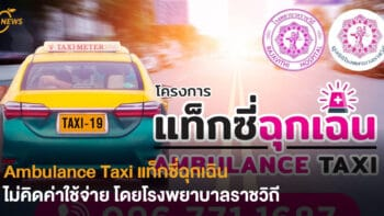 Ambulance Taxiแท็กซี่ฉุกเฉิน ไม่คิดค่าใช้จ่าย โดยโรงพยาบาลราชวิถี