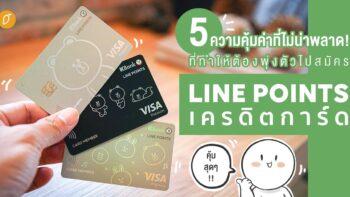 5 ความคุ้มค่าที่ไม่น่าพลาด! ที่ทำให้ต้องพุ่งตัวไปสมัคร LINE POINTS เครดิตการ์ด