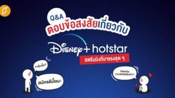 Q&A ตอบข้อสงสัยเกี่ยวกับ Disney+ Hotstarสตรีมมิงที่มาแรงสุด ๆ