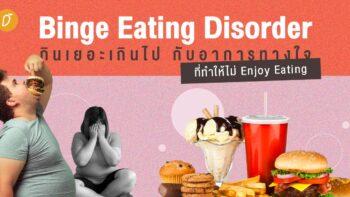 Binge Eating Disorderกินเยอะเกินไป กับอาการทางใจที่ทำให้ไม่ Enjoy Eating