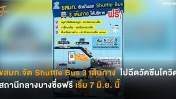 ขสมก.จัด Shuttle Bus 3 เส้นทาง อนุสาวรีย์-บางโพ-ลาดพร้าว ไปฉีดวัคซีนโควิดสถานีกลางบางซื่อฟรี เริ่ม 7 มิ.ย. นี้