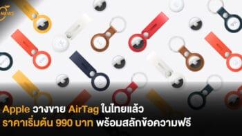 Apple วางขาย AirTag ในไทยแล้ว ราคาเริ่มต้น 990 บาท พร้อมสลักข้อความฟรี
