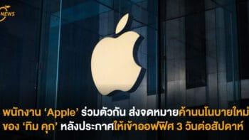 พนักงาน 'Apple' ร่วมตัวกันส่งจดหมายค้านนโนบายใหม่ของ'ทิม คุก' หลังประกาศให้เข้าออฟฟิศ 3 วันต่อสัปดาห์