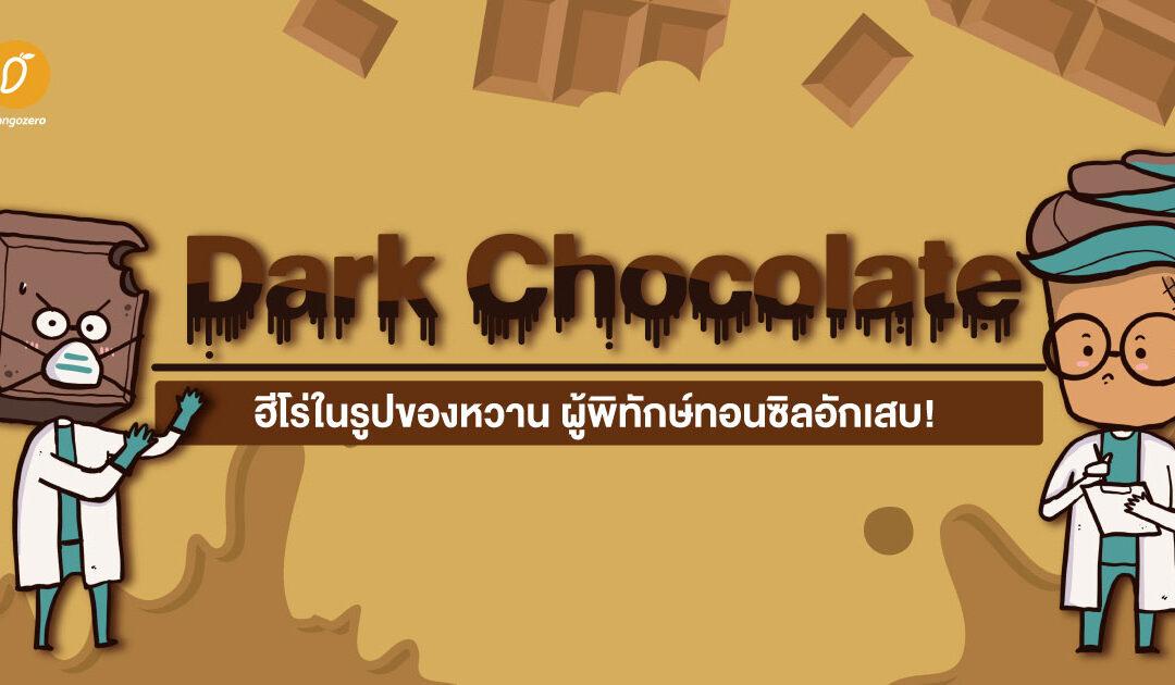 'Dark Chocolate' ฮีโร่ในรูปของหวาน ผู้พิทักษ์ทอนซิลอักเสบ!