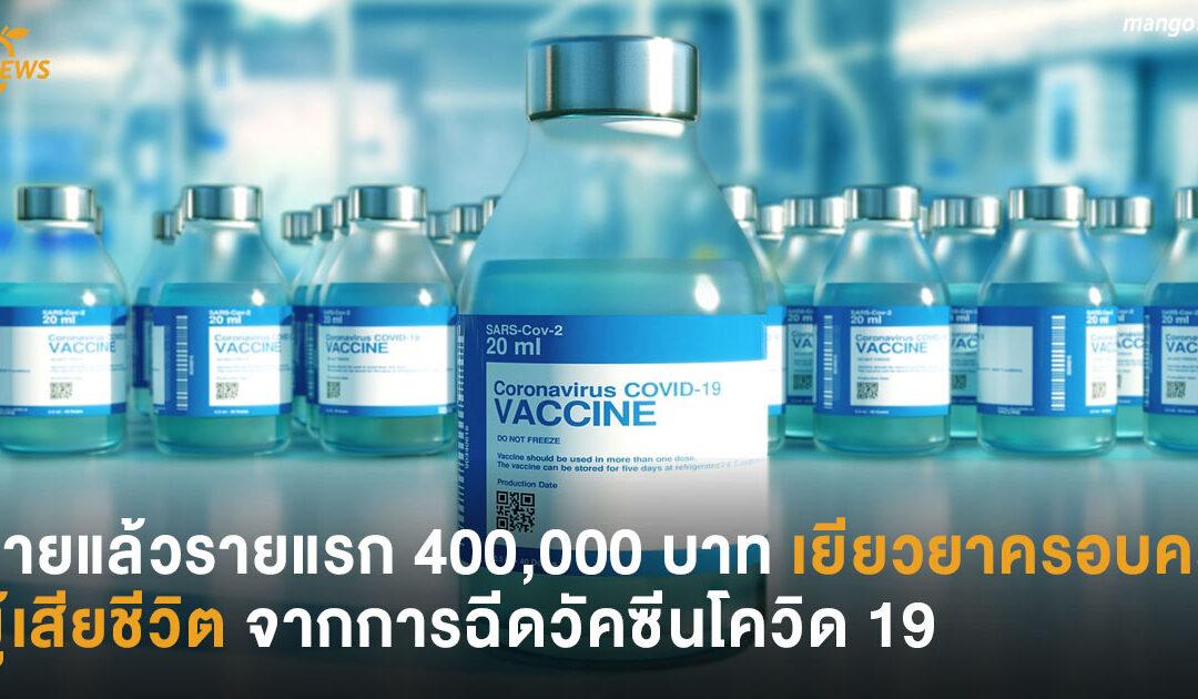 จ่ายแล้วรายแรก 400,000 บาท เยียวยาครอบครัวผู้เสียชีวิตจากการฉีดวัคซีนโควิด 19