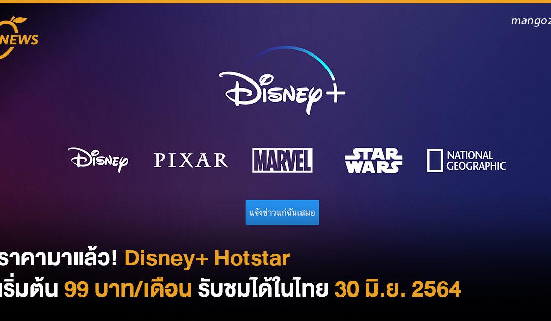 ราคามาแล้ว! Disney Plus เริ่มต้น 99 บาท/เดือน รับชมได้ในไทย 30 มิ.ย. 2564